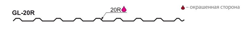 Профнастил (профлист) GL-20R