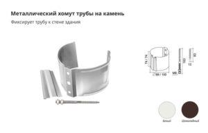 Металлический хомут трубы на камень